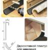 Плинтус Идеал (Ideal) для больниц и чистых помещений (двухсоставной) 006